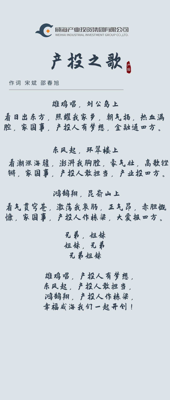 20000元 威海�a�I投�Y集�F有限公司�\邀你�椤懂a投之歌》作曲!